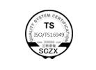 TS16949质量管理体系认证