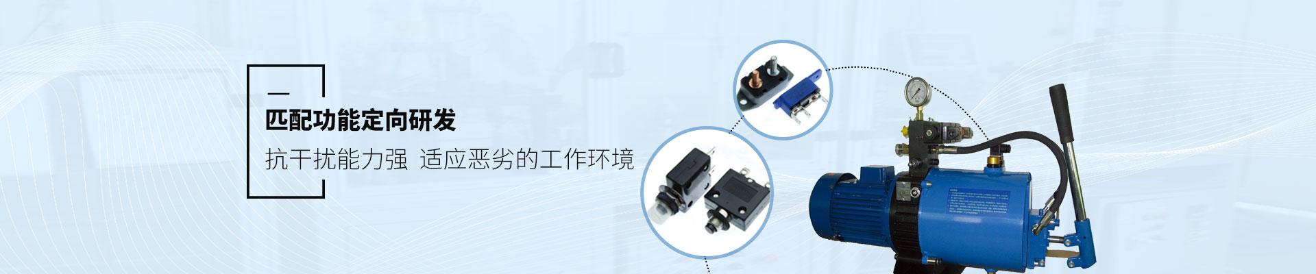 海川温控过载保护器匹配功能定向研发