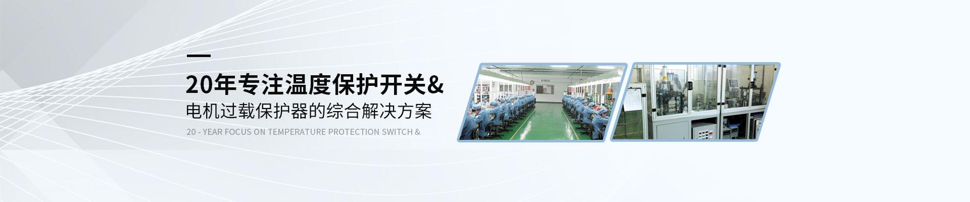 海川温控20年专注温度保护开关、电机过载保护器综合解决方案