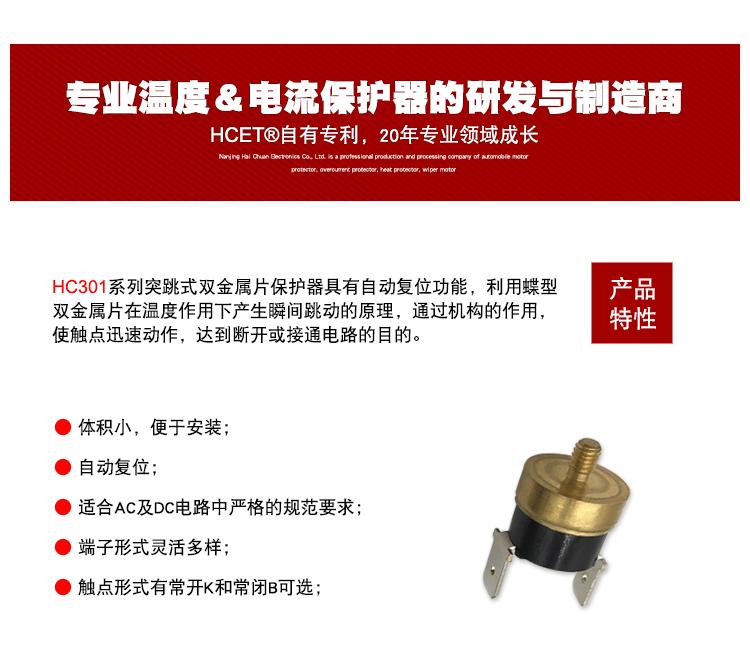 HC301详情页完成-字体华康_03
