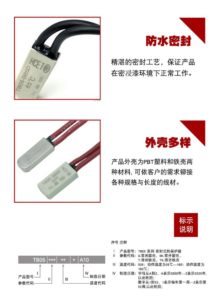 TB05详情页完成-字体华康_05