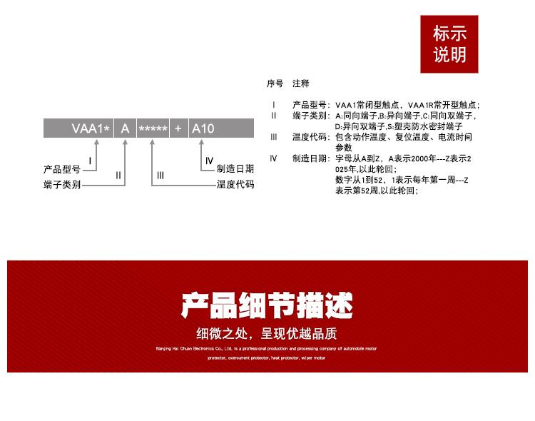 VA1-VAA1详情页完成-字体华康_03