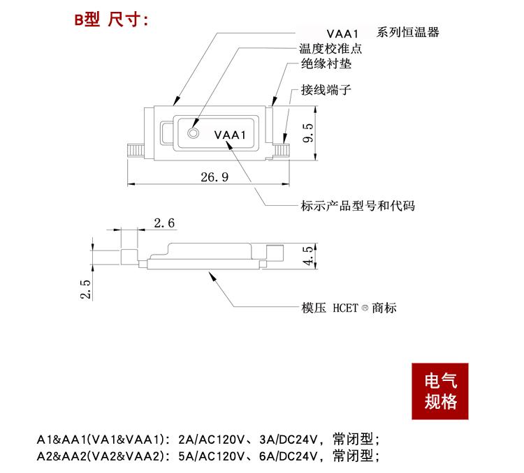 VA1-VAA1详情页完成-字体华康_10