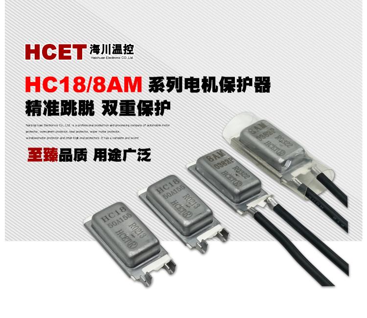 HC18-8AM详情页完成-字体华康_01