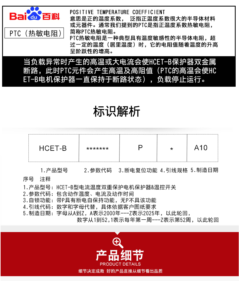 HCET-B-改字体完成_08