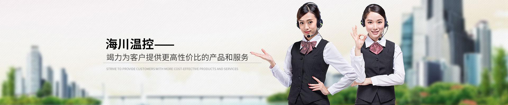 海川温控竭力为客户提供性价比的产品和服务