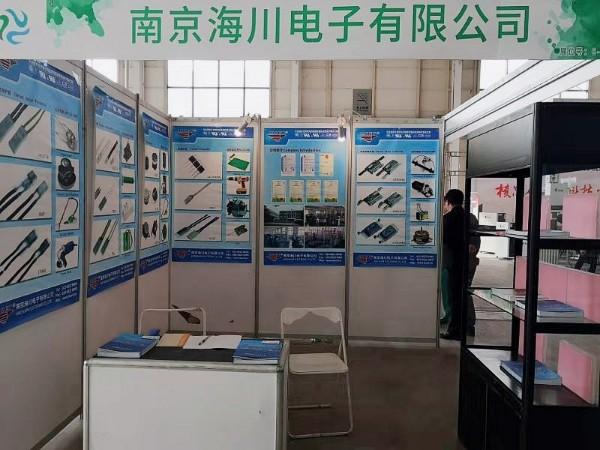 南京海川电子受邀参加2019年东北亚清洁能源(供暖)产业博览会