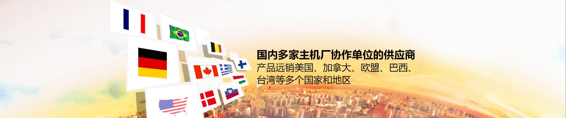 海川温控产品远销美国、加拿大、欧盟、巴西