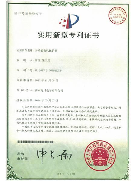 多功能电机保护器专利1