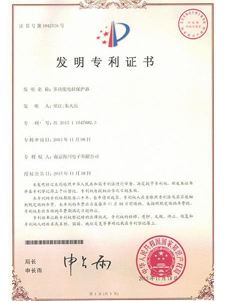 多功能电机保护器专利2