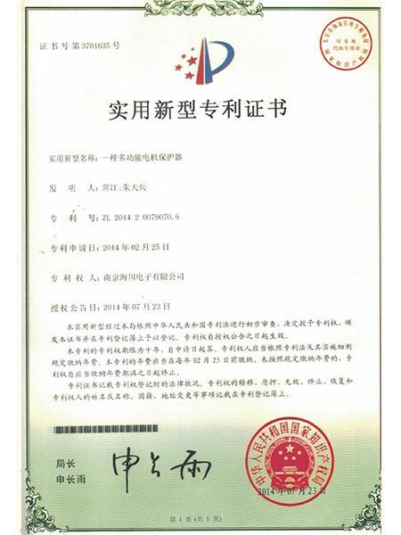 多功能电机保护器专利3