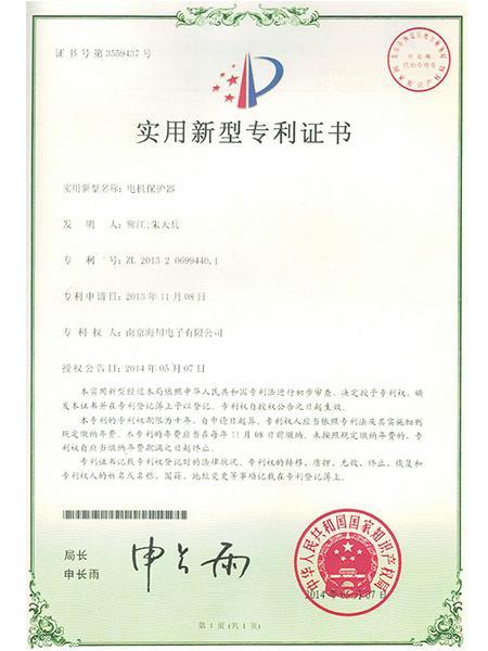 电机保护器专利