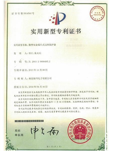 微型双金属片式过热保护器专利
